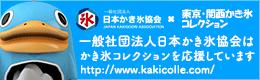 かき氷コレクション実行委員会
