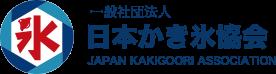 一般社団法人日本かき氷協会