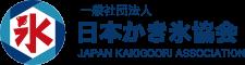 一般社団法人日本かき氷協会ロゴ