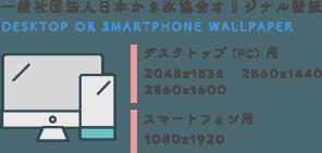 検定に合格すると各種iPhoneの壁紙が貰える!